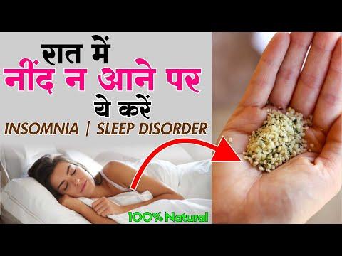 Insomnia नींद नहीं आने के सबसे असरदार घरेलू उपाय  How To Cure Insomnia & Sleep Better In 15 Minutes