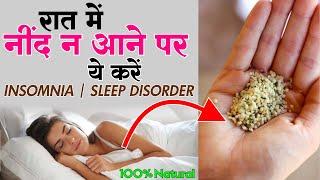Insomnia नींद नहीं आने के सबसे असरदार घरेलू उपाय | How To Cure Insomnia & Sleep Better