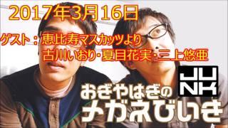 おぎやはぎのメガネびいき 2017年03月16日 出演 ゲスト:恵比寿マスカッ...