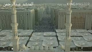 موشح // اللهم صل وسلم على احمد محمد نبي الهدى // عبدالرحمن عرنوس