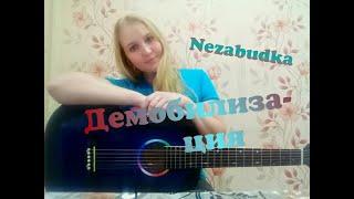 Песни под гитару. Nezabudka - Демобилизация
