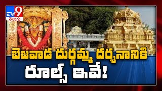 Vijayawada Kanaka Durga temple to reopen from June 10 ? - TV9