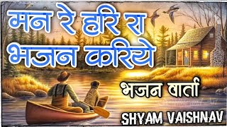 Shyam Vaishnav !! मन रे हरि रा भजन करिये !! सत्संग महिमा भजन वार्ता !! Marwadi Bhajan !!