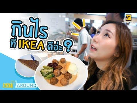 กินอะไรดี ที่ IKEA บางใหญ่ Eat Around EP.1 รีวิวอาหาร IKEA
