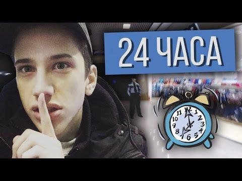 НОЧЬ в закрытом ТОРГОВОМ ЦЕНТРЕ!!! | УБЕГАЕМ ОТ... | 24 ЧАСА ЧЕЛЛЕНДЖ!