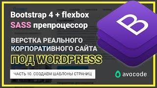 #10. Создаем шаблоны страниц | Верстка под Wordpress на Bootstrap 4 + Sass | Реальный заказ