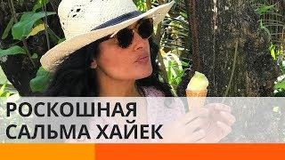 Сальма Хайек похвасталась роскошным бюстом в Инстаграм