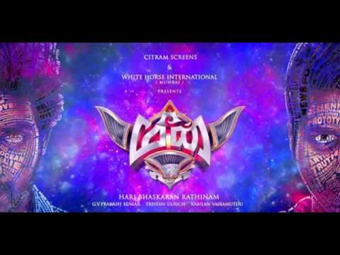 Meen Movie Trailer First Look Official Video| G.V.Prakash Kumar | Hari Bhaskaran