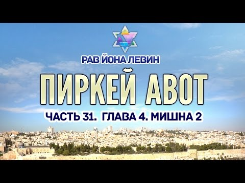 Рав Йона Левин - Пиркей авот. ч.31. гл.4. мишна 2
