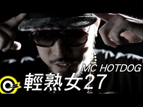 MC HotDog 熱狗 feat. 關彥淳 Miaca Kuan【輕熟女27 Woman27】Official Music Video