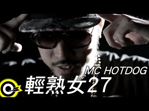 MC HOTDOG合輯