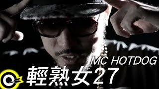 MC HotDog 熱狗【輕熟女27】Official Music Video HD