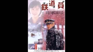 坂本美雨 - 鉄道員