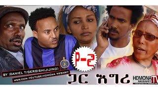 HDMONA - Part 2 - ጋር እግሪ ብ ዳኒኤል ተስፋገርግሽ (ጂጂ) Gar Egri by Daniel JIJI - New Eritrean movie 2018