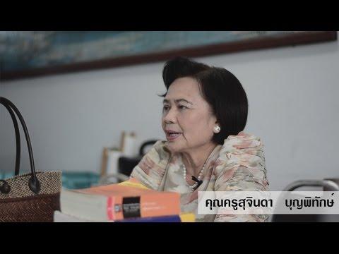 Teaser เกษียณอายุราชการครูสุจินดา บุญพิทักษ์ @พิริยาลัย