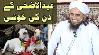 Eid Ul Azha Ke Din Ki Khushi | Mufti Tariq Masood [HD Bayan] Islamic Group