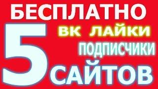 Сайт для накрутка лайков подписчиков друзей репостов Вконтакте VkStorm Заработок в соц сетях