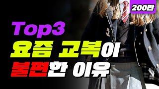 요즘 교복이 불편한 이유 TOP3 | 입시덕후