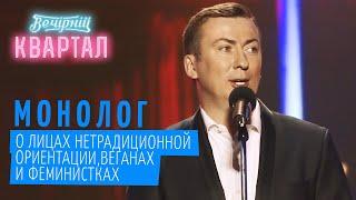 Валерий Жидков: Монолог о лицах нетрадиционной ориентации | Квартал 95 ЛУЧШЕЕ