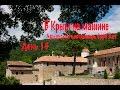 В Крым на машине 2016| День 13.  Армянский монастырь Сурб Хач Солнечная Долина Пляж Б�