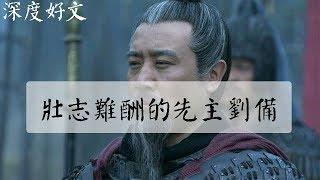 劉備大家太熟悉了,他是漢景帝的後代。不過劉備公元161年出生時,其老祖...