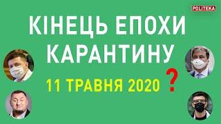 КАРАНТИН ЗАКОНЧИЛСЯ Бизяев Герасимович Зеленский Саакашвили Тищенко коронавирус