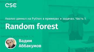 Лекция 11. Анализ данных на Python в примерах и задачах. Часть 1