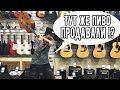 ВИДЫ ГИТАРИСТОВ В МУЗЫКАЛЬНОМ МАГАЗИНЕ видео