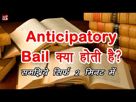 What is Anticipatory Bail in Hindi | By Ishan