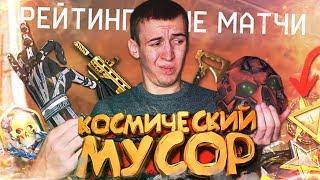 КОСМИЧЕСКИЙ МУСОР ПОПАЛ на РМ в WARFACE
