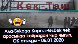 Ала-Букада Кыргыз-Өзбек ЧЕК арасында ЧЫР чыгып ОК атылды   Акыркы Кабарлар