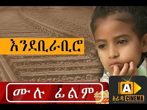 Endebirabiro  (እንደቢራቢሮ ) | Amharic Movie