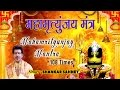 Download Mahashivratri 2017 Special I Mahamrityunjay Mantra 108 times By Shankar Sahney I Full  Song MP3 song and Music Video