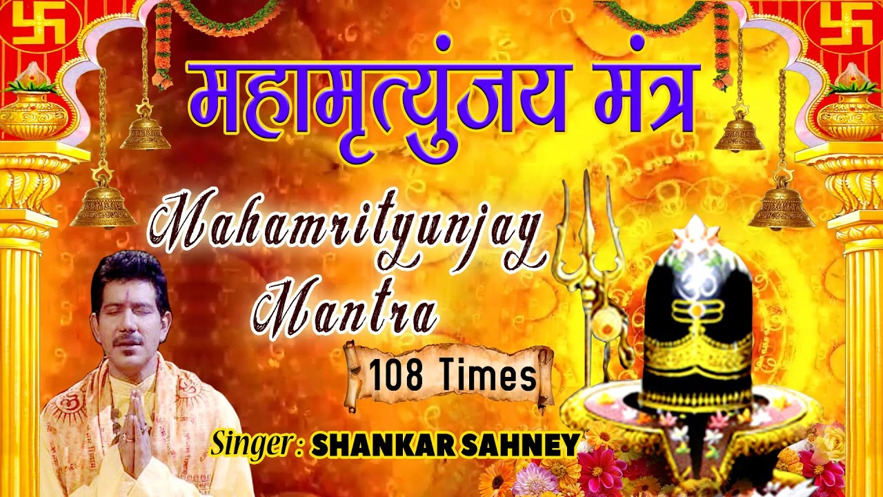Mahamrityunjay Mantra 108 times By Shankar Sahney I Full Video Song