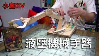 用木板和針筒自製液壓機械手臂 Hydraulic Powered Robotic Arm DIY玩具 (CC字幕) [小高DIY]