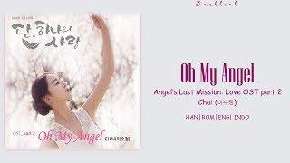 [Angel's Last Mission: Love] CHAI (이수정) - Oh My Angel (HAN/ROM/ENG/INDO Lyrics/가사)