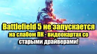 Battlefield 5 не запускається на слабкому ПК - відеокартах зі старими драйверами!