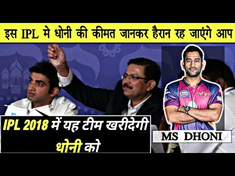 IPL 2018:Ms Dhoni unbelievable Price In IPL 2018 | Most Valuable Player In IPL History.