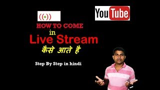 How To Come In Live Stream without software | Live Streaming | How To Live Stream