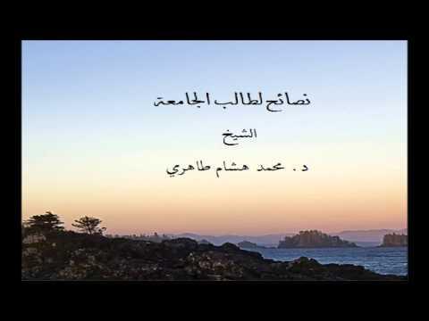 نصيحة لطالب كلية الشريعة الشيخ د. محمد هشام طاهري thumbnail