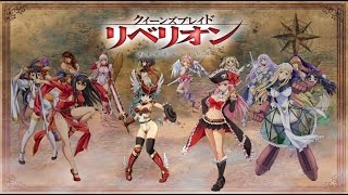 Unboxing ~ Queen´s Blade Rebellion Complete Edition (German)