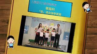 Publication Date: 2021-05-07 | Video Title: 電腦科(20-21九龍塘天主教華德學校開放日)