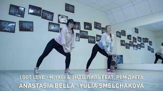 I GOT LOVE - MiyaGi & Эндшпиль feat. Рем Дигга | Anastasia Bella x Yulia Smelchakova