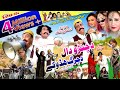 Download Pashto Comedy Drama - Da Chanro Daal Da Charg Hadokay - Ismail Shahid, Saeed Rahman Sheeno MP3 song and Music Video