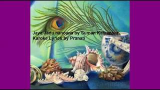 Jaya Jadunandana by Suman Kalyanpur with Karoke lyrics