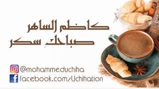 كاظم الساهر- صباحكِ سكر مع الكلمات | Kadhim Al Sahir with lyrics HD