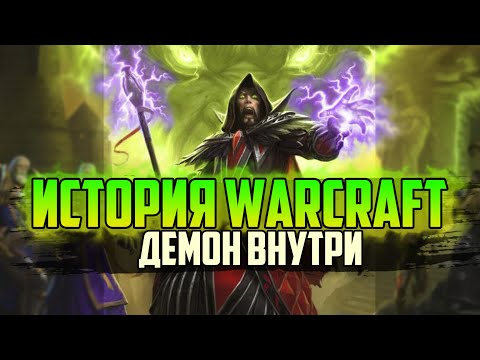 История Варкрафт: Глава 25 - Демон Внутри (Сериал - История World of Warcraft)