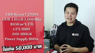 จัดสเปค ไม่เกิน 50,000 บาท เล่นเกมลื่น แคสเกมได้ไม่สะดุด Ryzen7+GTX1080