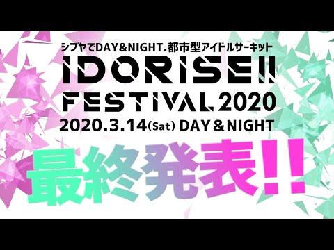 IDORISE!! FESTIVAL2020 最終発表!!