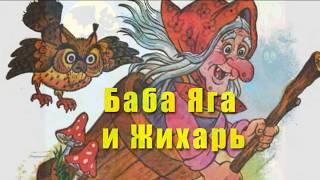 Аудио сказка: Баба Яга и Жихарь. Русские народные сказки